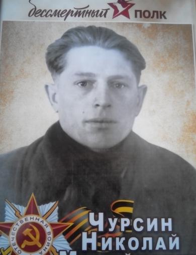 Чурсин Николай Михайлович