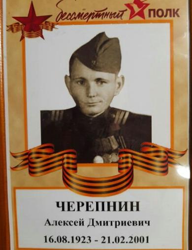 Черепнин Алексей Дмитриевич