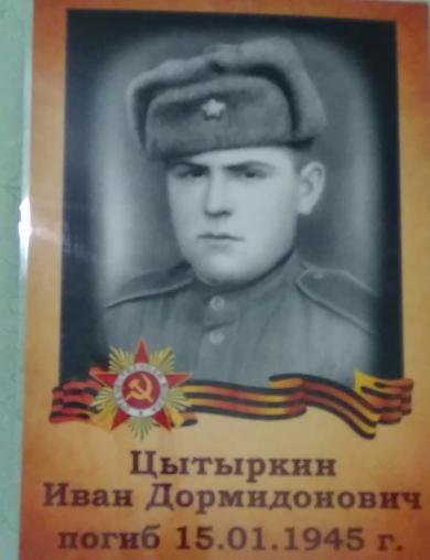 Цытыркин Иван Дормидонович