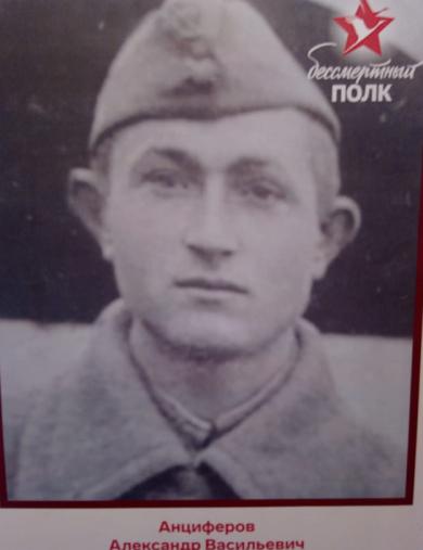 Анциферов Александр Васильевич