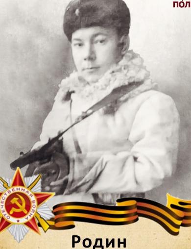 Родин Леонид Алексеевич