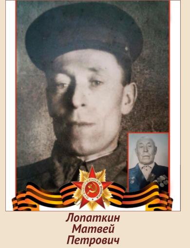 Лопаткин Матвей Петрович