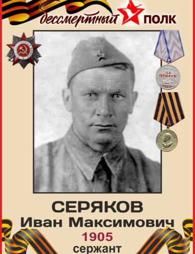 Серяков Иван Максимович