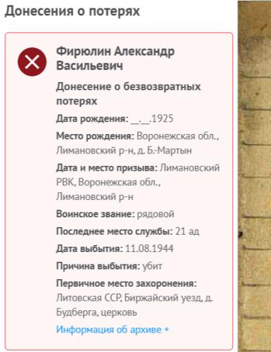 Фирюлин Александр Васильевич