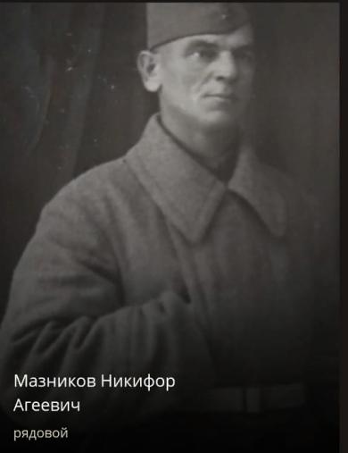 Мазников Никифор Агеевич