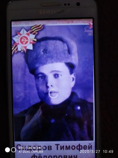 Сидоров Тимофей Фёдорович