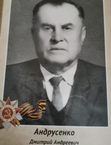 Андрусенко Дмитрий Андреевич