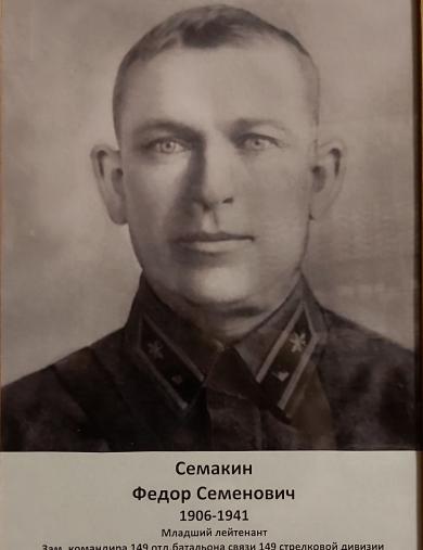Семакин Фёдор Семёнович