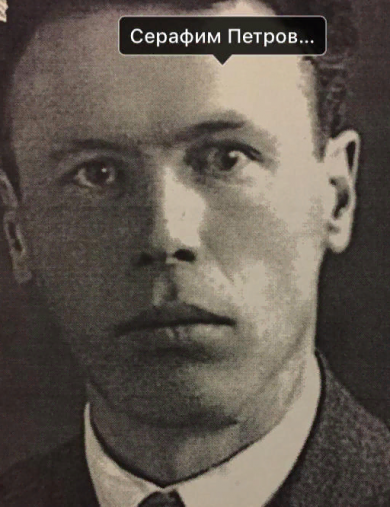 Елисеев Серафим Петрович