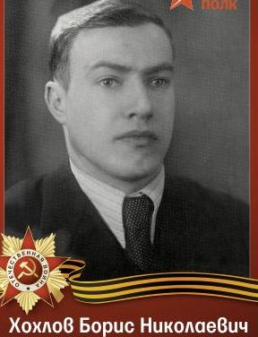 Хохлов Борис Николаевич