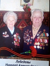 Лебедевы Мария Павловна И Николай Александрович