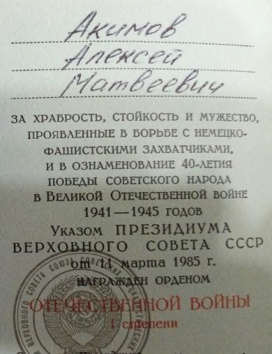 Акимов Алексей Матвеевич