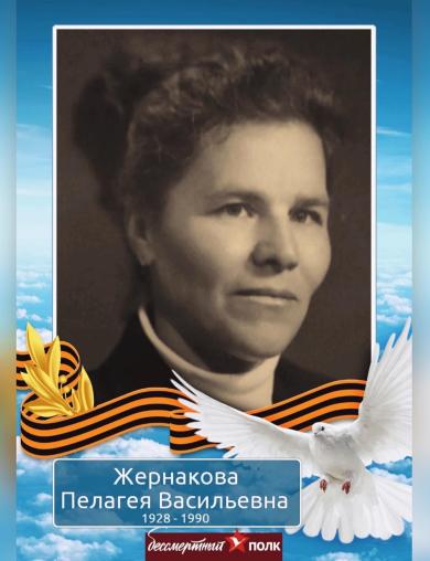 Жернакова Пелагея Васильевна