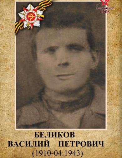 Беликов Василий Петрович