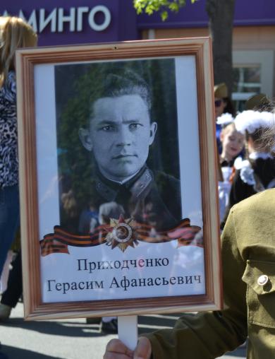 Приходченко Герасим Афанасьевич