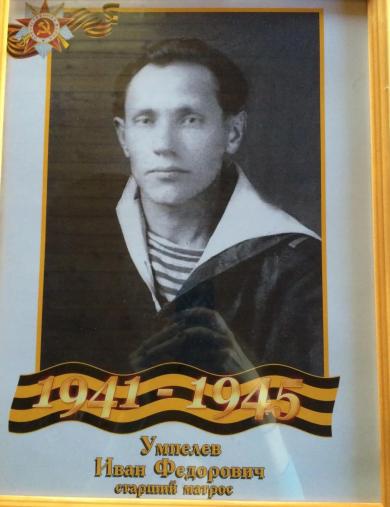 Умпелев Иван Фёдорович
