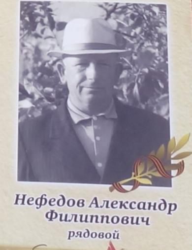 Нефедов Александр Филиппович