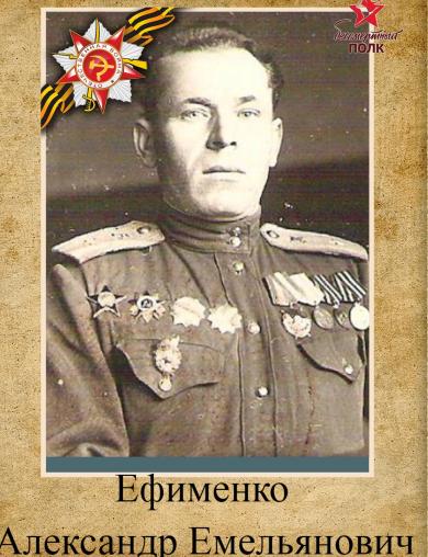 Ефименко Александр Емельянович