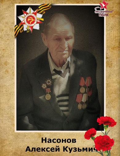 Насонов Алексей Кузьмич