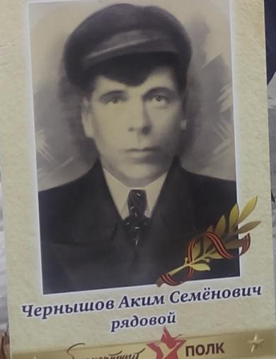Чернышов Аким Семенович