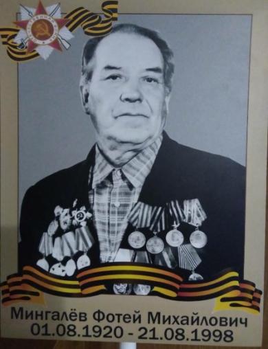 Мингалёв Фотей Михайлович