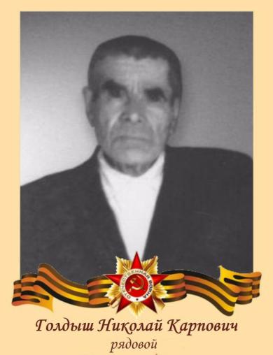 Годыш Николай Карпович