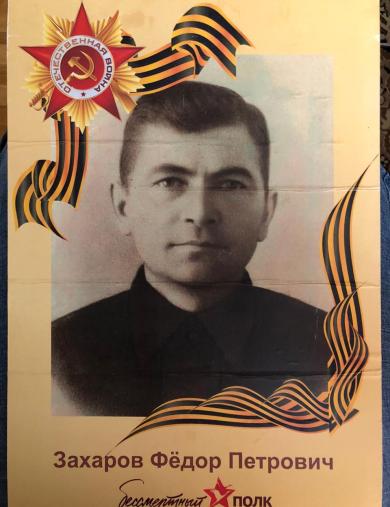 Захаров Федор Петрович