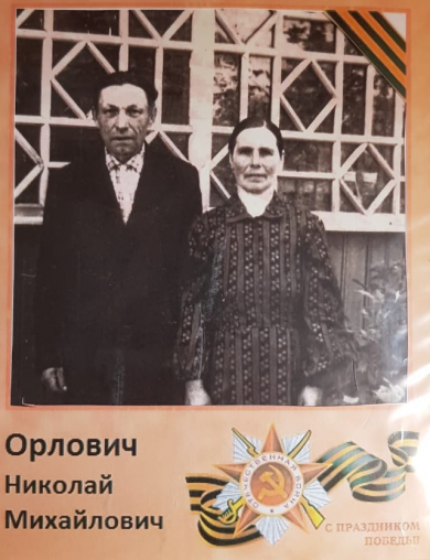Орлович Николай Михайлович