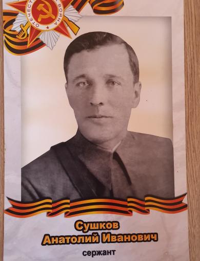 Сушков Анатолий Иванович