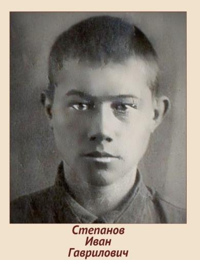 Степанов Иван Гаврилович