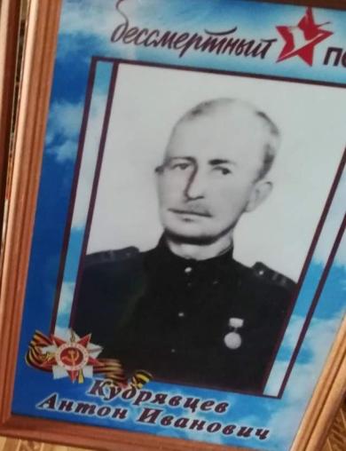 Кудрявцев Антон Иванович