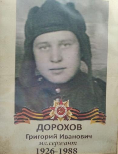 Дорохов Григорий Иванович
