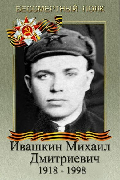 Ивашкин Михаил Дмитриевич