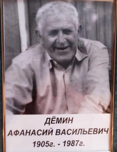 Дёмин Афанасий Васильевич