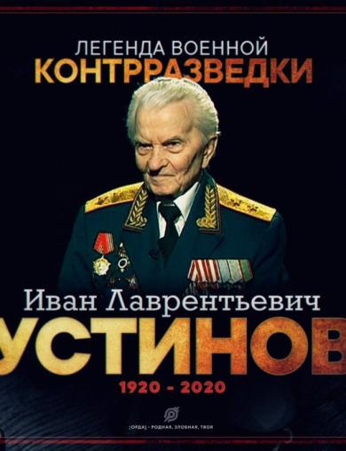 Устинов Иван Лаврентьевич