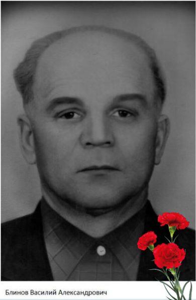 Блинов Василий Александрович