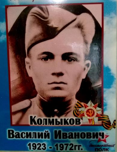 Колмыков Василий Иванович