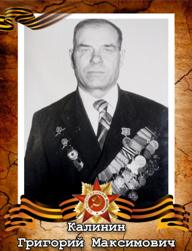 Калинин Григорий Максиович