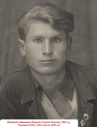 Новиков Георгий Титович