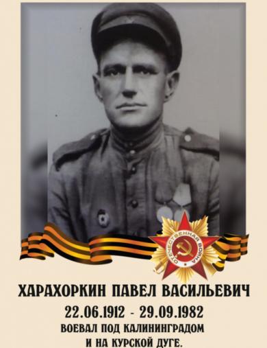 Харахоркин Павел Васильевич