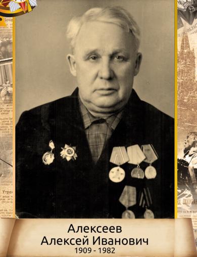 Алексеев Алексей Иванович