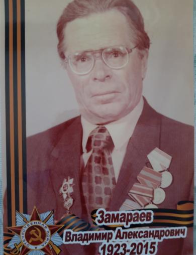 Замараев Владимир Александрович