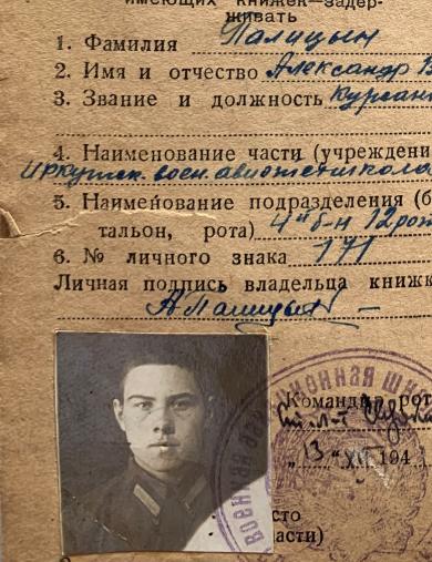 Палицын Александр Васильевич