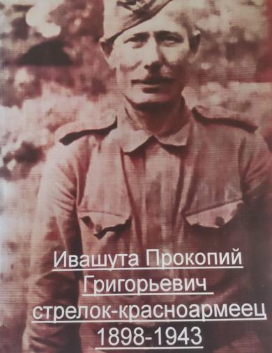 Ивашута Прокопий Григорьевич