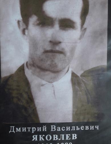 Яковлев Дмитрий Васильевич