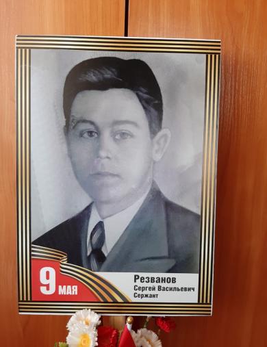 Резванов Сергей Васильевич