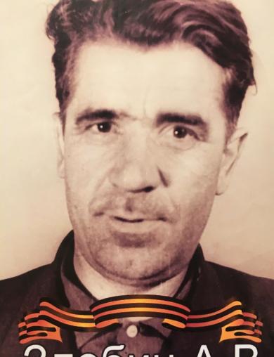 Злобин Алексей Васильевич