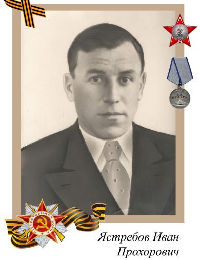 Ястребов Иван Прохорович