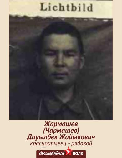 Жармашев Дауылбек Жайыкович