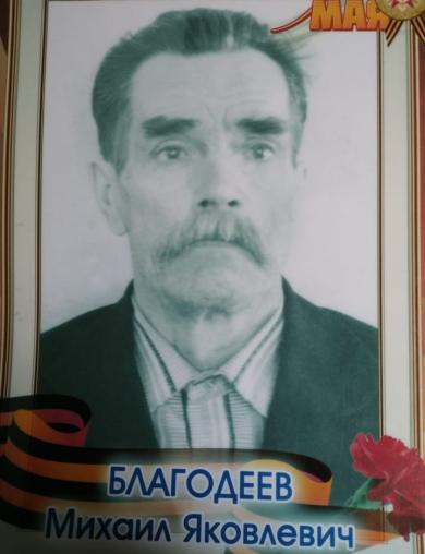 Благодеев Михаил Яковлевич